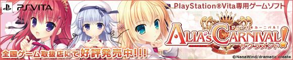 PS Vita版 ALIA'sCARNIVAL!  サクラメント