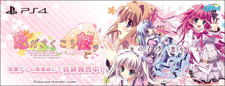PS4『恋がさくころ桜どき』応援中!